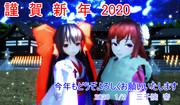 【すいまじ】あけましておめでとう 2020【謹賀新年】