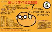 よい子の 楽しく学べる豆知識7