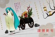 2020 謹賀新年(年賀ステージ配布)