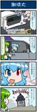 がんばれ小傘さん 3309
