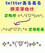 【twitterあるある】顔文字化け【GIFアニメ】