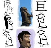 漢字の成り立ち初級編「巨」