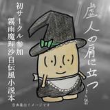 【ヤゴコロ×霧雨魔理沙】春季例大祭サークルカット