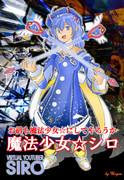 魔法少女☆シロ(新シロイルカ冬服)