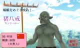 【怪奇カード外伝・嫦娥をめぐる攻防!】猪八戒(ちょはっかい)
