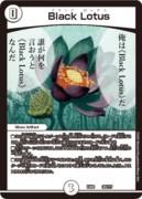 自分のことをブラックロータスだと思い込んでいる精神異常睡蓮の花