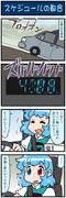 がんばれ小傘さん 3312