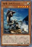 【遊戯王オリカ】海竜 ラギアクルス(MHO3-JP025)