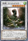 【遊戯王オリカ】銅竜 クシャルダオラ(MHO2-JP058)