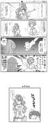 ヒーリングっど♥プリキュア漫画②