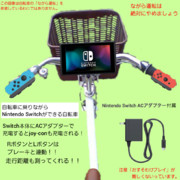 Switchしながら乗れる自転車