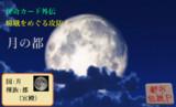 【怪奇カード外伝・嫦娥をめぐる攻防!】月の都