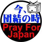 Pray For Japan! 今まさに団結の時。