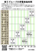 第5グループの停電実施時間 早見表
