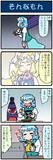 がんばれ小傘さん 3314