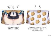 響の膝枕(文字通り)カバー
