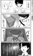 【#38】三が日ログインボーナス最終日は聖杯!・・・聖杯??