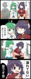【四コマ】神奈子様のお漏らし四コマ