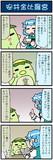がんばれ小傘さん 3315