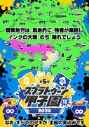 第5回スプラトゥーン甲子園 応援ポスター(関東)