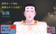 【怪奇カード外伝・嫦娥をめぐる攻防!】帝俊(ていしゅん)
