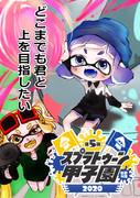 関東甲子園応援ポスター