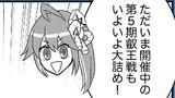 第7話:第5期叡王戦ベスト4が決定!