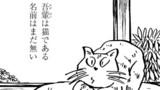 第50話 夏目漱石『吾輩は猫である』を10ページくらいの漫画で読む。