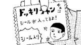 ギャグマンガ日和傑作選 【第42回】シール