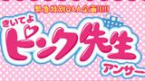 【新刊発売記念企画】きいてよピンク先生 アンサーページ!