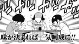 五杯目 『ラーメン富士丸』前編 明治通り都電梶原店 麺の山ダヨ!全員集合