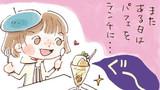 三服目「プリンがランチ!」