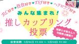 """【3巻発売企画記念】""""推しカップリング""""コメント投票"""