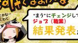 """【結果発表!!】【1巻発売記念】""""まう""""にチェンジしてほしいジョブ(職業)募集!"""