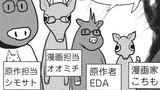 コミックス第1巻記念 特別番外編
