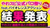 【結果発表】やわスピ公式パロ祭り feat.バイオレンスアクション