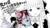 コミックス第一巻 発売記念 第4.5話