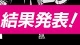 【結果発表】悪人総選挙2018