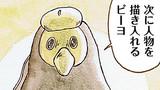 第15羽 「新・漫画の描き方講座」の巻
