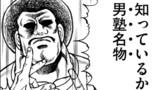 第20話 踏みさらして渋谷進軍!の巻