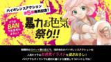 【第5集発売記念】暴力お色気祭り!!