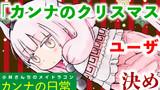 【4冊刊行記念イベント】「カンナのクリスマスの過ごし方」をユーザーコメントで決めちゃおう!