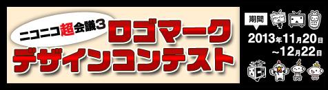 ニコニコ超会議3の象徴となるロゴマーク、大募集!