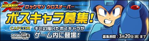 ロックマンクロスオーバー オリジナルボスキャラクターコンテスト!