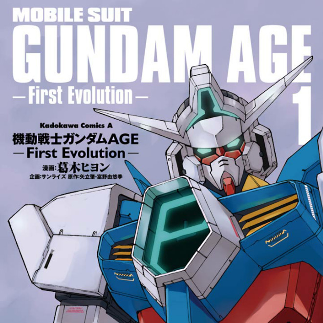 機動戦士ガンダムAGE‐First Evolution‐