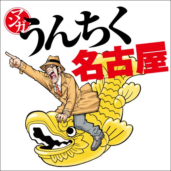 マンガ・うんちく名古屋