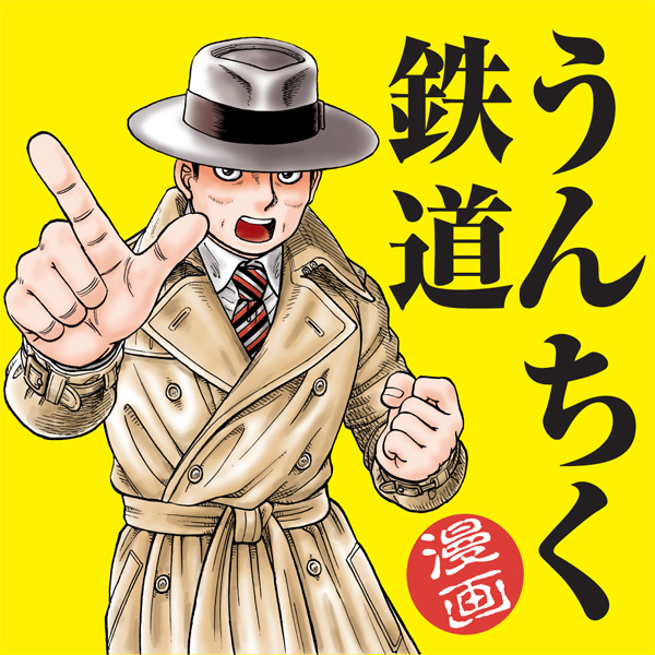 漫画・うんちく鉄道