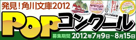 発見!角川文庫2012 POPコンクール