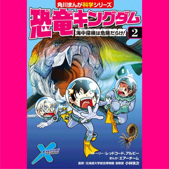 恐竜キングダム(2) 海中探検は危険だらけ!