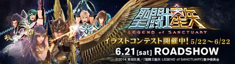 映画「聖闘士星矢 LEGEND of SANCTUARY」<br>天秤座(ライブラ)の聖闘士を描いてみよう!